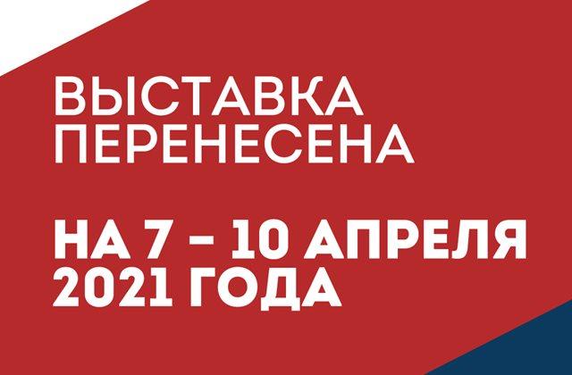 Выставка UMIDS перенесена на 7–10 апреля 2021 года